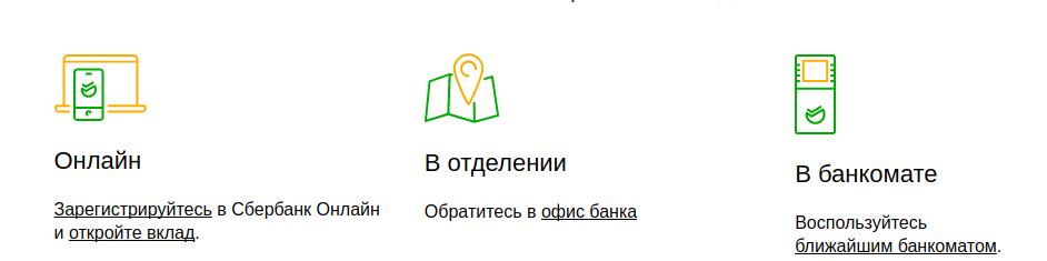 """Способы открытия депозита """"Пополняй"""""""