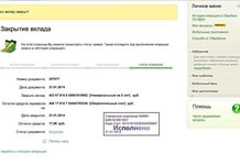 Порядок закрытия вклада через Сбербанк Онлайн