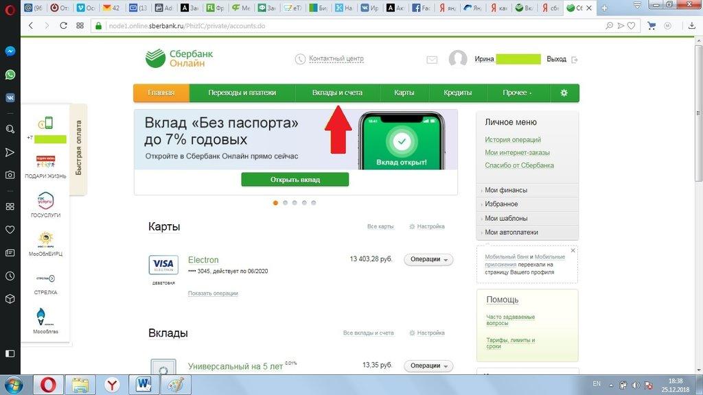 Как открыть вклад через Сбербанк Онлайн?