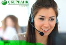 Как связаться с оператором Сбербанка?