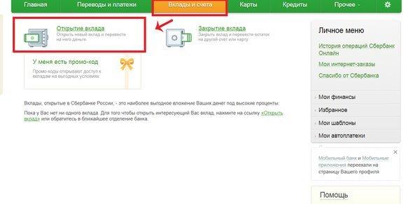 Порядок открытия вклада через Сбербанк Онлайн