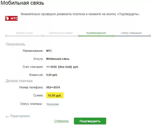 Форма для оплаты мобильной связи МТС на официальном сайте