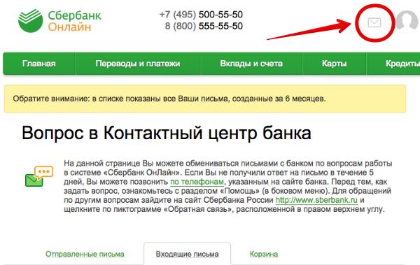 Как посмотреть историю сообщений в Сбербанк Онлайн