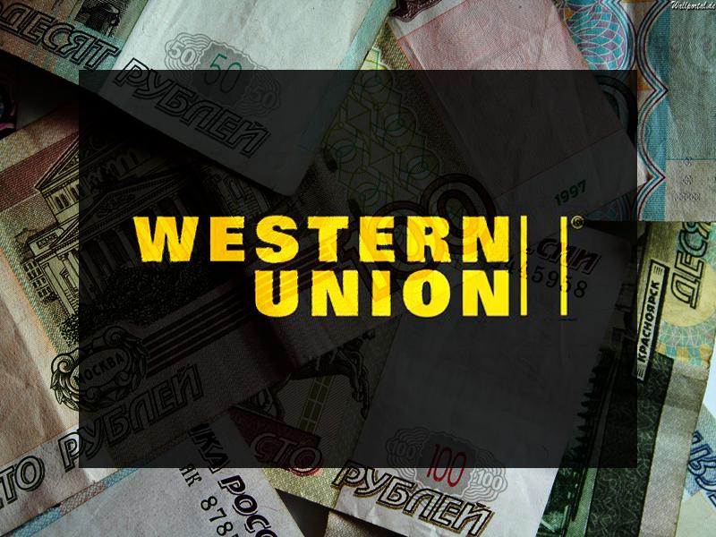 Как получить деньги через Вестер Юнион