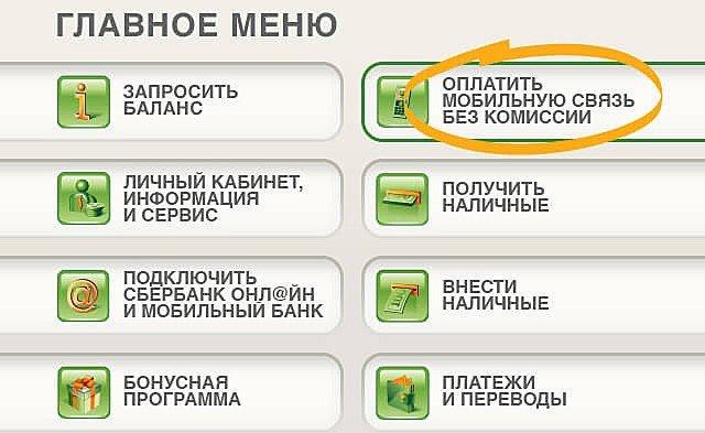 Пополнение мобильного через банкомат Сбербанка без комиссии