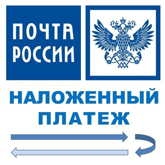 Наложенный платеж Почты России