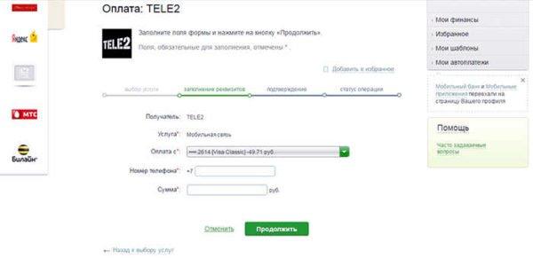 Оплата Теле2 с карты Сбербанка