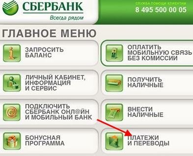 Перевод денег на карту Сбербанка через банкомат
