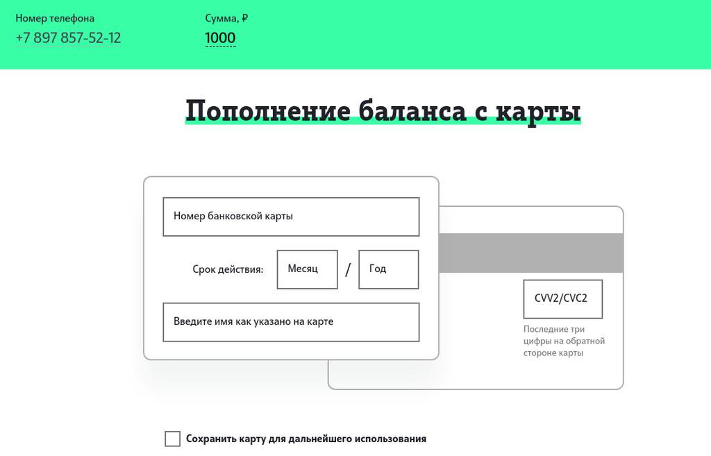 Пополнение счета Теле2 на сайте на сайте оператора