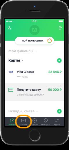 Как перевести деньги с карты на карту Сбербанка через мобильное приложение?