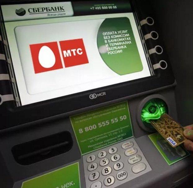 Как оплатить МС через банкомат Сбербанка без комиссии?