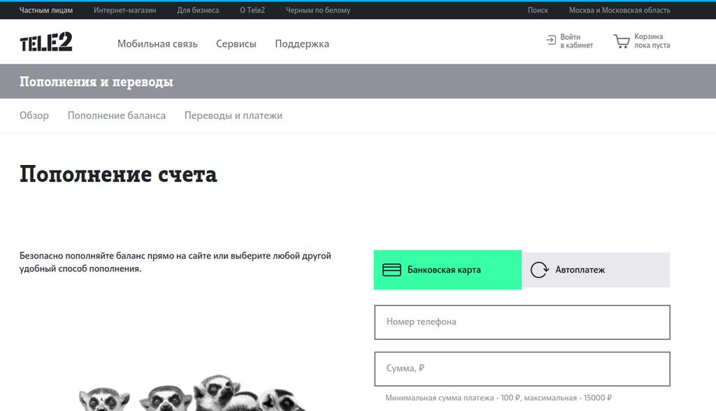 Главная страница сотового оператора Теле2
