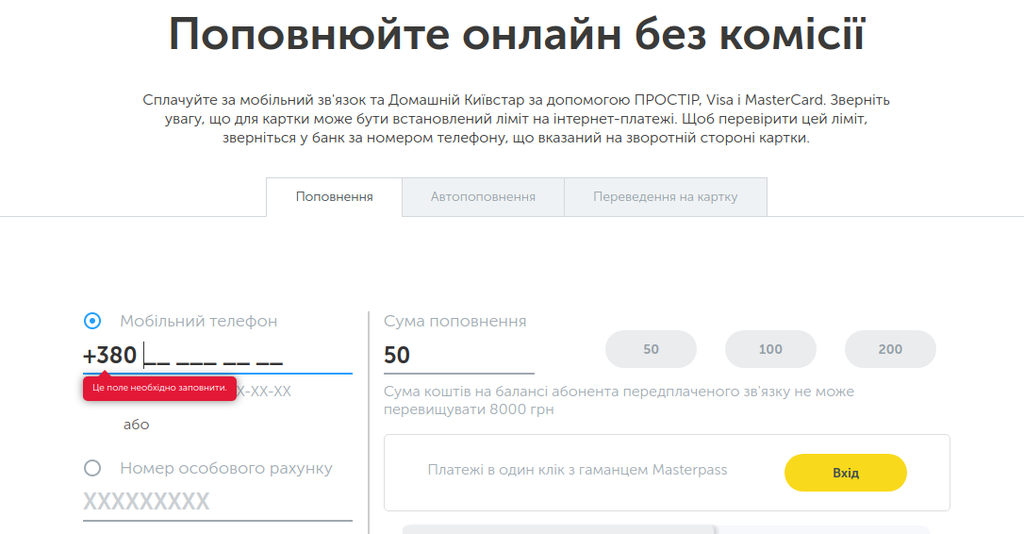 Как оплатить Киевстар без комиссии через сайт оператора?